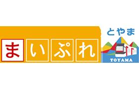 まいぷれ富山リニューアルオープン