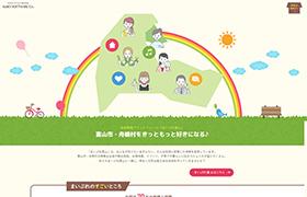 まいぷれ富山の魅力紹介ページ公開
