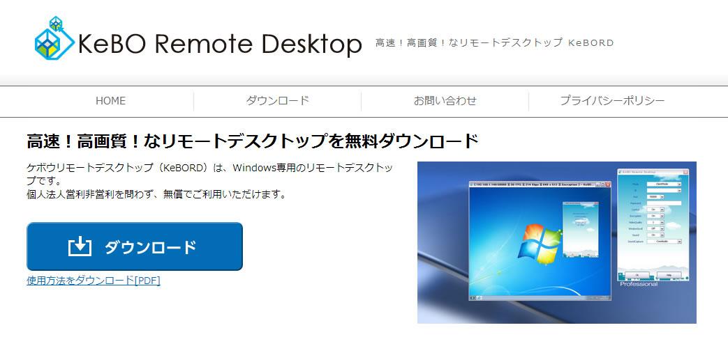 リモートデスクトップ「KeBORD」画面イメージ