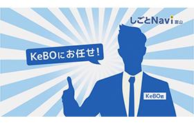 KNB WEB しごとNavi富山 CM動画(15秒)掲載のお知らせ