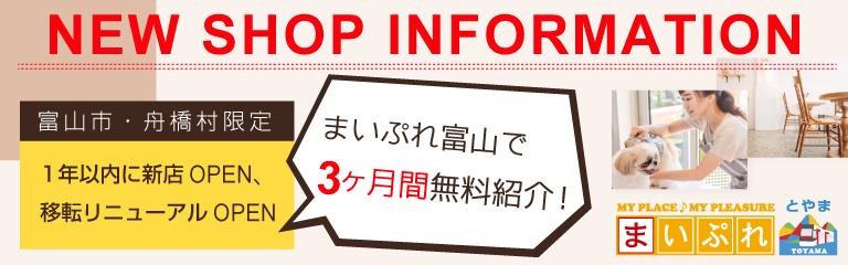 まいぷれ富山新店オープンキャンペーン