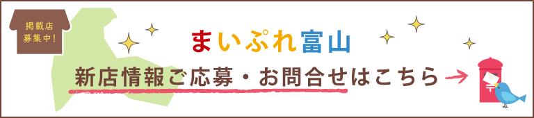 まいぷれ富山新店情報応募・問い合わせ